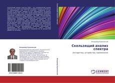 Couverture de Скользящий анализ спектра