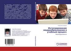 Buchcover von Интегрирование медиаобразования в учебный процесс