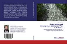 Bookcover of Христианские пещерные святыни Том 1. Часть 2