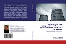 Обложка Наёмный труд в современной России: пространство матрицы отчаяния