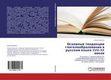 Bookcover of Основные тенденции глаголообразования в русском языке XVIII-XX веков