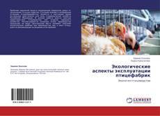 Bookcover of Экологические аспекты эксплуатации птицефабрик