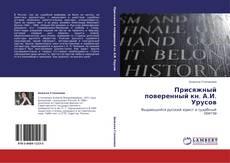 Обложка Присяжный поверенный кн. А.И. Урусов
