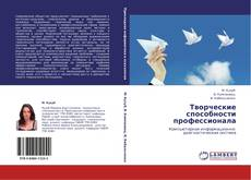 Bookcover of Творческие способности профессионала