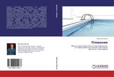 Bookcover of Плавание