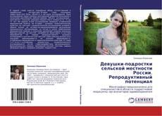 Copertina di Девушки-подростки сельской местности России. Репродуктивный потенциал