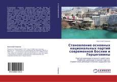 Bookcover of Становление основных национальных партий современной Боснии и Герцеговины