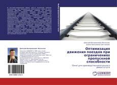 Bookcover of Оптимизация движения поездов при ограничениях пропускной способности