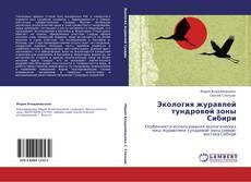 Обложка Экология журавлей тундровой зоны Сибири