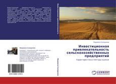 Обложка Инвестиционная привлекательность сельскохозяйственных предприятий