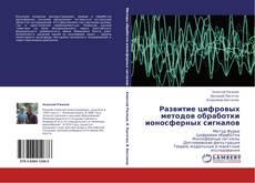 Развитие цифровых методов обработки ионосферных сигналов的封面