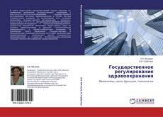 Государственное регулирование здравоохранения kitap kapağı
