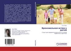 Bookcover of Бронхиальная астма у детей