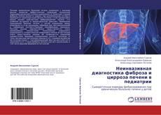 Обложка Неинвазивная диагностика фиброза и цирроза печени в педиатрии
