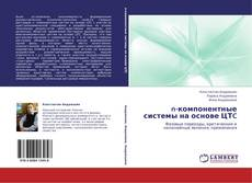 Bookcover of n-компонентные системы на основе ЦТC