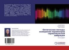 Обложка Оптические методы измерения параметров гармонической вибрации