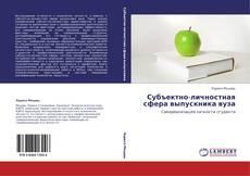 Buchcover von Субъектно-личностная сфера выпускника вуза