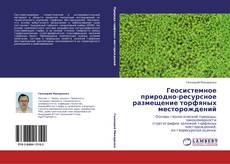 Portada del libro de Геосистемное природно-ресурсное размещение торфяных месторождений