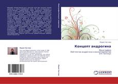 Bookcover of Концепт андрогина