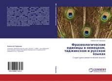 Обложка Фразеологические единицы в немецком, таджикском и русском языках