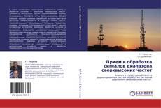 Bookcover of Прием и обработка сигналов диапазона сверхвысоких частот