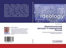 Portada del libro de Идеологический дискурс в современной России