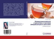 Copertina di Коммуникативные стратегии и тактики американцев и россиян