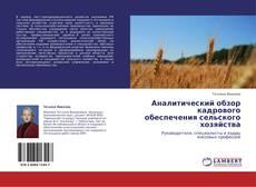 Capa do livro de Аналитический обзор кадрового обеспечения сельского хозяйства