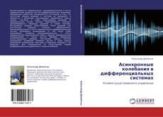 Buchcover von Асинхронные колебания в дифференциальных системах