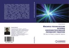 Bookcover of Физико-технические основы низкоинтенсивной лазерной терапии
