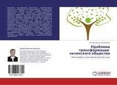 Обложка Проблема трансформации   чеченского общества