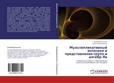 Buchcover von Мультипликативный интеграл и представления групп и алгебр Ли