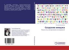 Bookcover of Создание имиджа