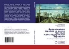 Copertina di Формирование тарифов на рынке грузовых железнодорожных перевозок