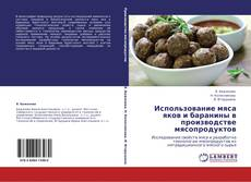 Bookcover of Использование мяса яков и баранины в производстве мясопродуктов