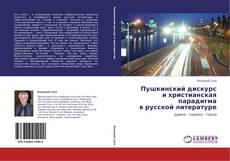 Bookcover of Пушкинский дискурс  и христианская парадигма  в русской литературе