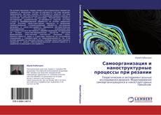 Capa do livro de Самоорганизация и наноструктурные процессы при резании