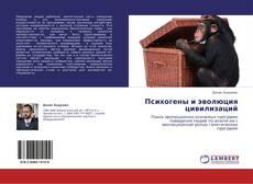 Bookcover of Психогены и эволюция цивилизаций