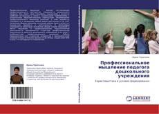 Обложка Профессиональное мышление педагога дошкольного учреждения