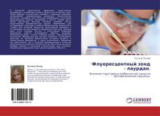 Bookcover of Флуоресцентный зонд - лаурдан.