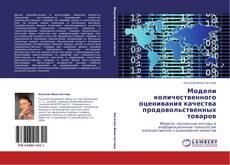 Bookcover of Модели количественного оценивания качества продовольственных товаров