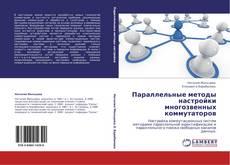 Bookcover of Параллельные методы настройки многозвенных коммутаторов
