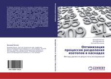 Оптимизация процессов разделения изотопов в каскадах kitap kapağı