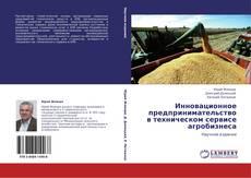 Capa do livro de Инновационное предпринимательство в техническом сервисе агробизнеса