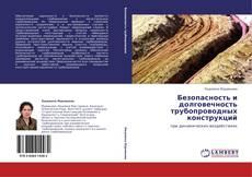 Обложка Безопасность и долговечность трубопроводных конструкций