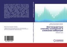 Bookcover of Нестандартные способы измерения и снижения вибрации