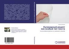 Bookcover of Кулинарный рецепт как особый тип текста