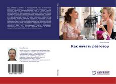 Bookcover of Как начать разговор