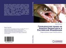 Bookcover of Гражданские права на водные биоресурсы в Российской Федерации