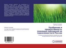 Bookcover of Удобрения и продуктивность эхинацеи пурпурной на черноземах юга России